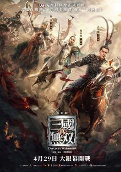 W236 dynasty warriors